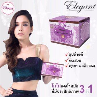 040 Elegant / อิลิแกนท์ Cocoa Mixs x 1 Box โกโก้ หุ่นดี ผิวสวย สุขภาพแข็งแรง บล๊อคไขมัน ผลาญไขมัน ดีท๊อกลำไส้