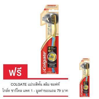 (ซื้อ 1 แถม 1) COLGATE แปรงสีฟัน สลิม ซอฟท์ โกล์ด ชาร์โคล แพค 1 ด้าม - มูลค่าของแถม 79 บาท