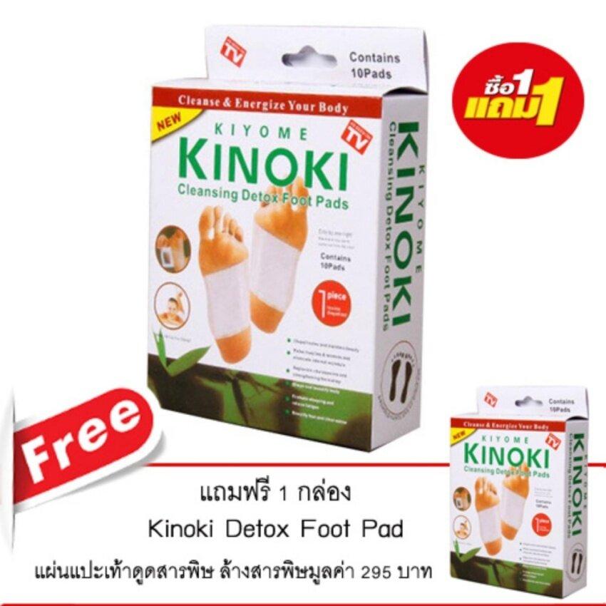 ซื้อ 1 แถม 1 Kinoki Detox Foot Pad แผ่นแปะเท้าดูดสารพิษ ล้างสารพิษ image