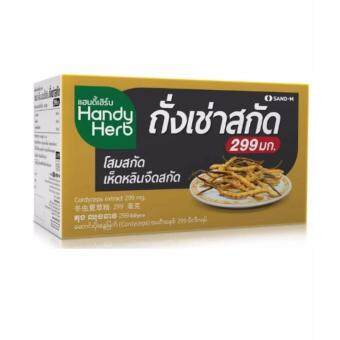 (1 กล่อง) HandyHerb Cordyceps Extract Handy Herb แฮนดี้เฮิร์บ ถั่งเช่าสกัด ถังเช่าสกัด บำรุงสมรรถภาพ ลดอาการอ่อนล้า 299 mg (48 แคปซูล/กล่อง)