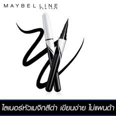 เมย์เบลลีน นิวยอร์ก ไฮเปอร์ อิมแพค ไลเนอร์ อายไลเนอร์หัวปากกาเมจิก 1 กรัม  MAYBELLINE NEW YORK HYPER IMPACT LINER 1 G