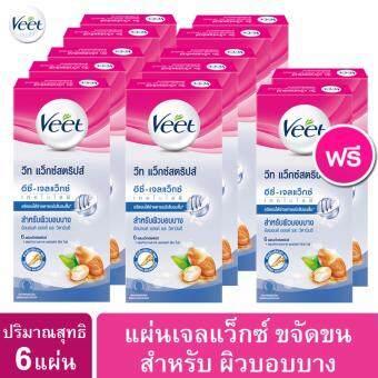 รีวิว วีท ซื้อ 10 แถม 2 แว็กซ์ สตริปส์ กำจัดขน อัลมอนด์ ออยล์ และ วิตามินอี 6 แผ่น Veet Buy 10 get 2 Hair Removal Waxstrips Almond Oil and Vitamin E 6's