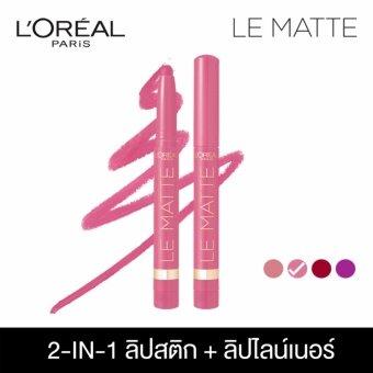 ประกาศขาย ลอรีอัล ปารีส คัลเลอร์ ริช เลอ แมท ลิปสติกเนื้อแมท สี เกม เซ็ท แอนด์ แมท 104 ขนาด 1 กรัม L'OREAL PARIS COLOR RICHE LE MATTE 104 GAME SET & MATTE 1 g.