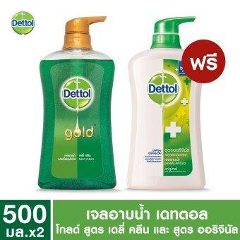 เดทตอล ซื้อ1แถม1 สบู่เหลว ครีมอาบน้ำ แบบเจลอาบน้ำ โกลด์สูตรเดลี่คลีน 500 มล. แถมฟรี สูตร ออริจิเนล 500 มล. Dettol GoldShower Cream Shower Gel Daily Clean 500ml. FREE!! Shower GelOriginal 500ml
