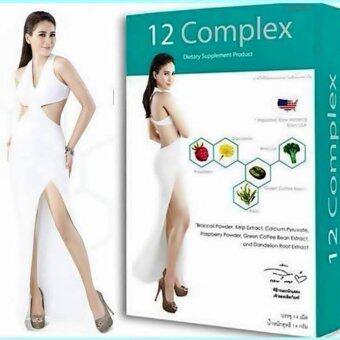 12 Complex ทเวล คอมเพล็กซ์ by จุ๋ย อาหารเสริม สูตรลับ หุ่นสวยเพรียวกระชับ บรรจุ 14 เม็ด (1กล่อง)