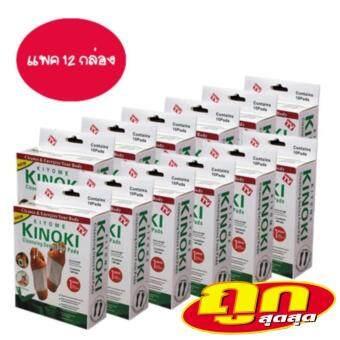 ถูกสุดๆ 12 กล่อง Kinoki Detox Foot Pad แผ่นแปะเท้าดูดสารพิษ ล้างสารพิษ