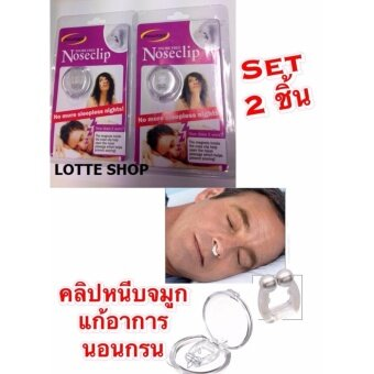 อยากขาย อุปกรณ์ลดอาการ นอนกรน หายใจผิดปกติ ขณะนอนหลับ เนื้อซิลิโคนนุ่มกระทัดรัด (พร้อมกล่องเก็บ) - 2 ชิ้น