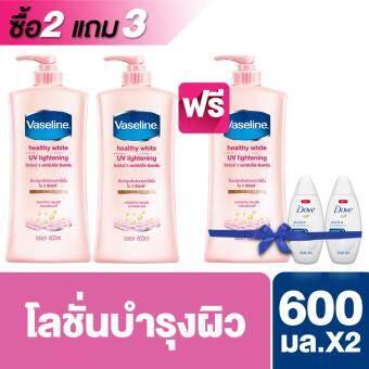 ซื้อ 2 แถม 3 - Vaseline Healthy White UV Lightening Lotion Pink 600 ml