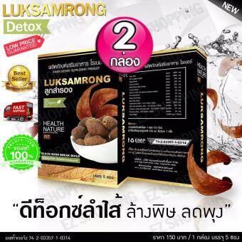 (2 กล่อง) Detox LukSamRong ดีท็อกซ์ลูกสำรอง แบบชง 1 กล่อง มี 5 ซอง