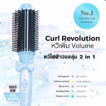 หวีไฟฟ้าญี่ปุ่น 2 in 1 Curl Revolution เพิ่ม Volume รุ่น Limited (สีฟ้าพาสเทล) 1 เครื่อง