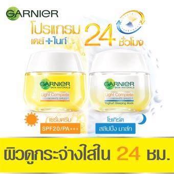 การ์นิเย่ ไลท์ คอมพลีท โปรแกรมลดเลือนจุดเร็ว24ชั่วโมง* (เดย์เซรั่มครีม เอสพีเอฟ20/พีเอ+++ 50 มล.+ โยเกิร์ตไนท์สลีปปิ้งมาส์ก 50 มล.) GARNIER Light Complete Spotless 24 HRs Program* ( Day Serum Cream SPF20/PA+++ 50 ml. + Yoghurt Night Sleeping Mask 50 ml.)