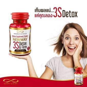 นิวเวย์ 3เอส NEWWAY 3S Detox & Firm สูตรใหม่ล่าสุด 15 แคปซูล (1 กระปุก )