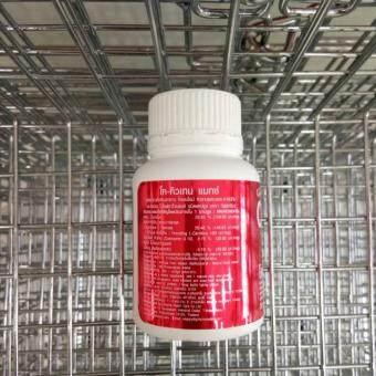 กิฟฟารีน โค-คิวเทน แมกซ์ ผลิตภัณฑ์เสริมอาหาร โคเอนไซม์คิวเทนผสมแอล-คาร์นิทีน และซิตรัส ไบโอฟลาโวนอยด์ 30 แคปซูล - 4