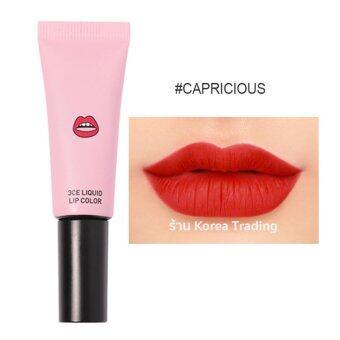 3CE Stylenanda Liquid LIP Color #CAPRICIOUSลิปสติกแบบครีมเนื้อแมทที่ดีที่สุด