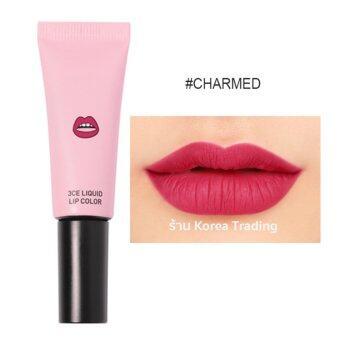 3CE Stylenanda Liquid LIP Color #CHARMED ลิปสติกแบบครีมเนื้อแมทที่ดีที่สุด