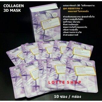 ประกาศขาย 3D East Skin แผ่นมาร์คหน้า สูตรคอลลาเจน เพิ่มความเต่งตึง ลดริ้วรอย หย่อนคล้อย เติมความชุ่มชื้น เพิ่มความกระจ่างใส - (10 แพ็ค /กล่อง)