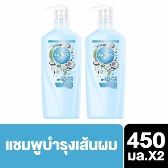 ซันซิล เนเชอรัล แชมพู โคโคนัท ไฮเดรชั่น 450 มล. x2