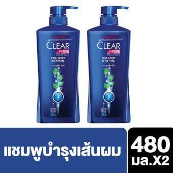 เคลียร์ แชมพู ชาย สูตรเย็น สีน้ำเงิน 480 มล. (2 ขวด)
