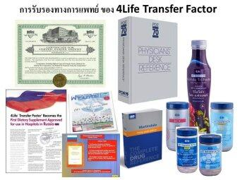 4Life Transfer Factor Tri-Factor ภูมิแพ้ รูมาตอยด์ สะเก็ดเงินโรคพุ่มพวง - 4