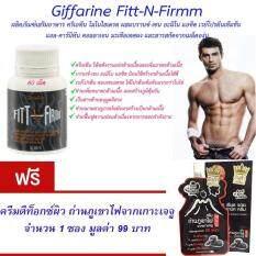 กิฟฟารีน ฟิตต์-เอน-เฟิร์ม อาหารเสริม สำหรับ นักกีฬา ผู้ที่ต้องการสร้างกล้ามเนื้อ โปรตีนเข้มข้น เวย์ โปรตีน คอนเซนเทรท เวโปรตีน สร้างกล้ามเนื้อ (ขนาดบรรจุ 60 เม็ด) แถมฟรี ครีมดีท็อกผิว จากถ่านภูเขาไฟเกาะเจจู 1 ซอง มูลค่า 99.-