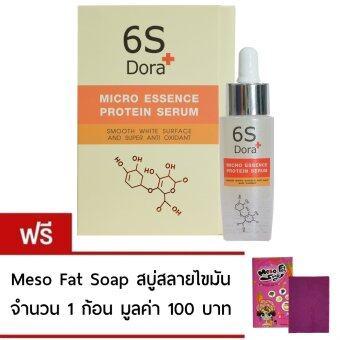 6S Dora+ เซรั่มหน้าใสเด้ง แถมฟรี สบู่เมโสแฟต 1 ก้อน