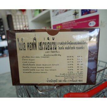 กิฟฟารีน ไบโอ คอฟฟี่ 7 อิน 1 กาแฟปรุงสำเร็จชนิดผงผสมเห็ดหลินจือสกัด