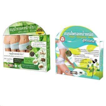 Abdomen Slim สมุนไพรลดหน้าท้อง + Super Slimming Herbสมุนไพรลดน้ำหนัก สูตรเร่งรัด 30 แคปซูล/กล่อง
