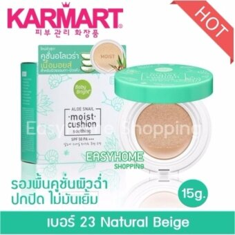 Aloe Snail Moist Cushion SPF50 PA+++ #23 Natural Beige (15g) คูชั่นอโลสเนล ผิวฉ่ำ Baby Bright Karmarts