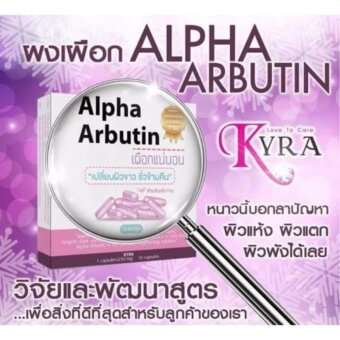 Alpha Arbutin by Kyra อาร์บูติน ผงเผือก ผิวขาวเร่งด่วน ปลอดภัย การันตีจากผู้ใช้จริง