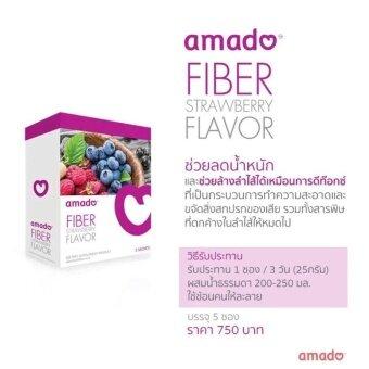 Amado Fiber Plus อมาโด้ไฟเบอร์