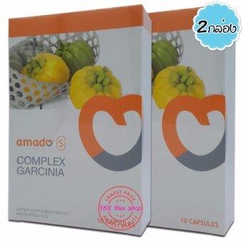 AMADO S Complex Garcinia อาหารเสริมลดน้ำหนัก