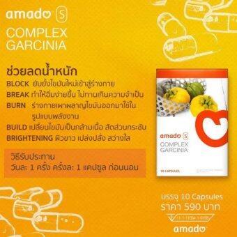 Amado S Garciniaอมาโด้ เอส อาหารเสริมควบคุมน้ำหนัก