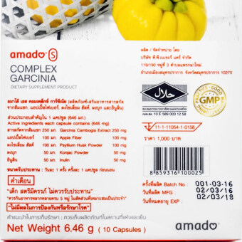 Amado S Garcinia อมาโด้ เอส อาหารเสริมควบคุมน้ำหนัก