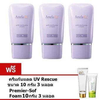 Amela-Ex Anti-Melasma Cream ครีมทาฝ้า อเมลา-เอ็กซ์ 30 ml. (3 หลอด) ฟรี ครีมกันแดด UV Rescue 10กรัม และ โฟมล้างหน้า Premier Sof 10 กรัม อย่างละ 3 หลอด