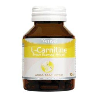 Amsel L-Carnitine Brown Seaweed (30 แคปซูล)
