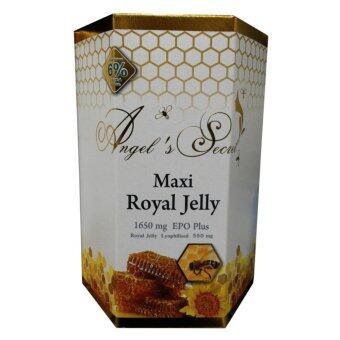 Angel's Secret Maxi Royal Jelly 1,650mg.6%10-HDAนมผึ้งสกัดเย็นชนิดซอฟเจล สูตรพิเศษ เข้มข้นที่สสุด ดูดซึมดีที่สุดทานแล้วไม่อ้วน ผิวสวย สุขภาพดี จากออสเตรเลีย 365 เม็ด (1 กล่อง)
