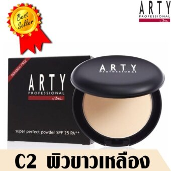 ARTY PROFESSIONAL SUPER PERFECT POWDER SPF 25 PA++ C2 ผิวขาวเหลือง
