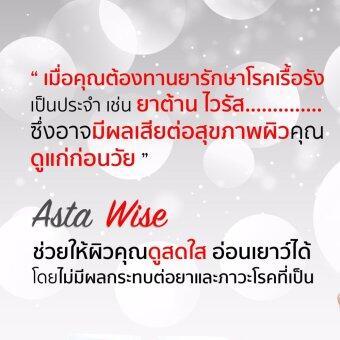 อาหารเสริมจากสาหร่ายแดงAstaxanthin Asta Wise by Nature Wise - 4