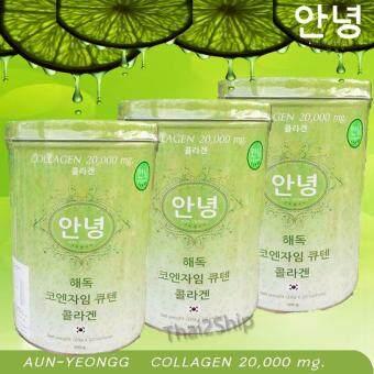 Aun-Yeong Collagen 20,000 mg.อันยองคอลลาเจน 20 ซอง (3 กระป๋อง)