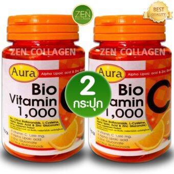 Aura Bio Vitamin c 1000 อาหารเสริมและวิตามินซี ผิวขาวใส เรียบเนียน ลดสิว รอยสิวดูจางลง 2 กล่อง (30 เม็ด/1 กล่อง)