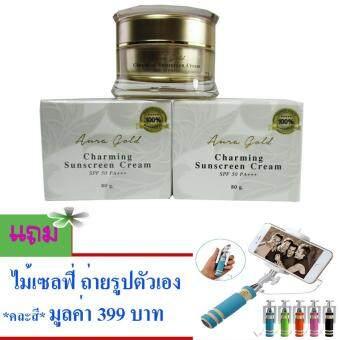 AURA GOLD ครีมกันแดด Charming Sunscreen Cream SPF50PA+++ ใช้ทาบำรุงผิวหน้า ป้องกันแสงแดด หน้าเด็ก หน้าขาวใส จำนวน1กล่อง/ขนาด 30 กรัม แถม..ไม้เซลฟี่ สำหรับถ่ายรูปตัวเอง *คละสี* จำนวน 1 อัน มูลค่า 399 บาท