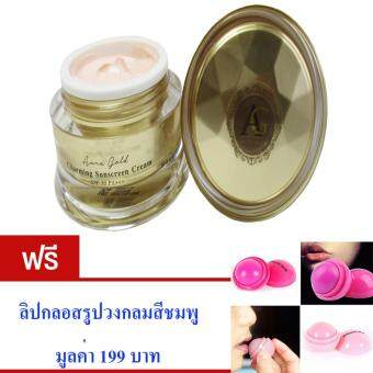 AURA GOLD ครีมกันแดด Charming Sunscreen Cream SPF50PA+++ ใช้ทาบำรุงผิวหน้า ป้องกันแสงแดด หน้าเด็ก หน้าขาวใส จำนวน1กล่อง/ขนาด 30 กรัม แถม..ลิปกลอสรูปวงกลมสีชมพู มูลค่า 199 บาท