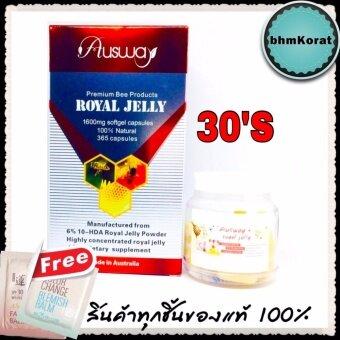 Ausway Premium Royal Jelly 1600mg. 6% นมผึ้งออสเวย์พรีเมี่ยม (แบ่งขาย30 เม็ด)