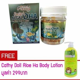 Ausway Smart Algal DHA 90 Fish-Shaped Capsules แถม Cathy Doll AloeHa Aloe Vera Body Lotion 1ขวด มูลค่า 299บาท