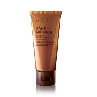 Aviance ครีมบำรุงมือและเล็บสาเกSake Natural Hand & Nail Essential Treatment 60 ml