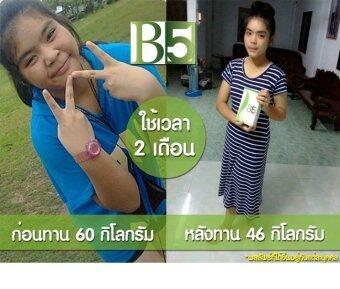B5 บีไฟว์ อาหารเสริมลดน้ำหนัก กระชับสัดส่วน 30 แคปซูล (4 กล่อง) - 4