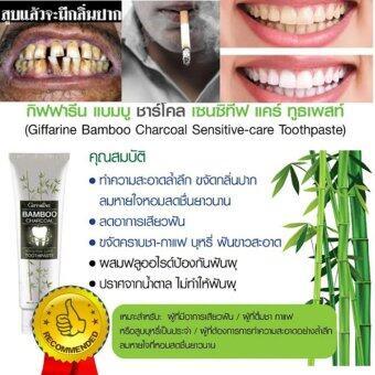 ขายด่วน Bamboo Charcoal Sensitive Care Toothpaste แบมบู ชาโคล์ เซ็นซิทีฟแคร์ ยาสีฟัน ฟอกฟันขาว ขจัดคราบ ชา กาแฟ และ บุหรี่ 1หลอด บรรจุ 100g