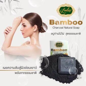 จัดโปรโมชั่น Bamboo charcoal soap สบู่ถ่านไม้ไผ่ leelas ผิวขาว ลดสิว