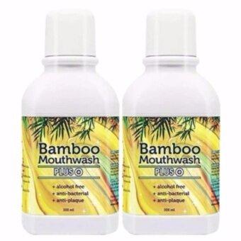 Bamboo Mouthwash Plus น้ำยาบ้วนปากแบมบู พลัส 2 ขวด (300 ml.x2)