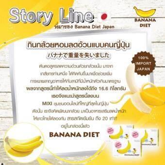 Banana Diet บานาน่า ไดเอทผลิตภัณฑ์อาหารเสริมลดน้ำหนักสารสกัดจากกล้วย